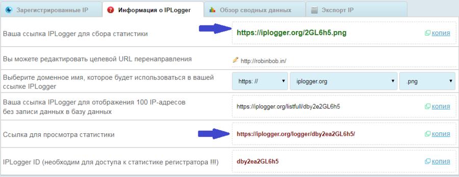 Как отследить IP-адрес другого человека с помощью ссылки?   2019-04