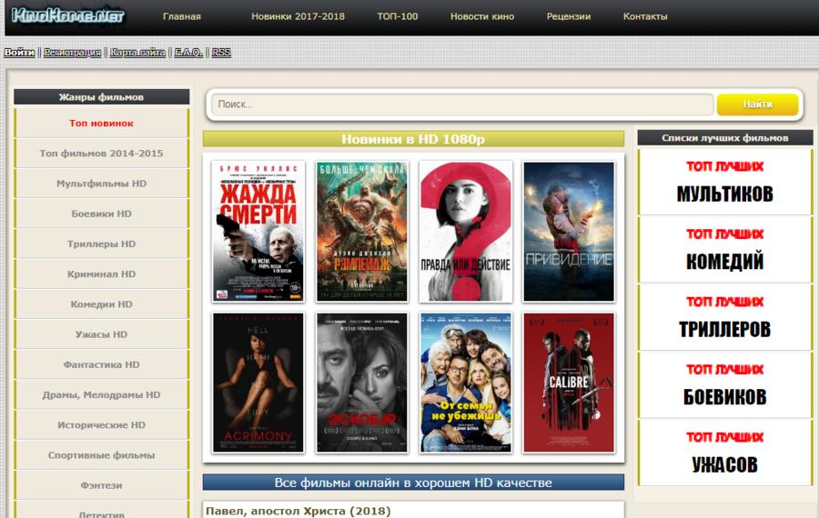 онлайн-кинотеатр