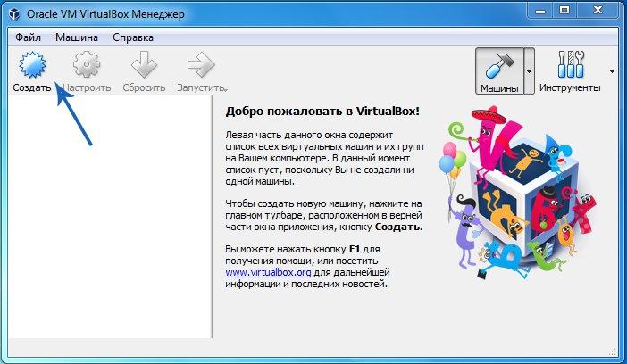 виртуальная машина