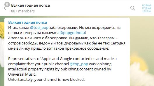 блокировки telegram