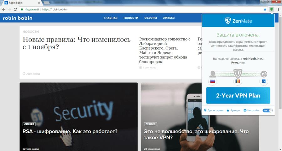 плагин VPN