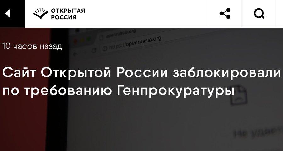 Роскомнадзор заблокировал сайт «Открытой России» | 2017-12 ...