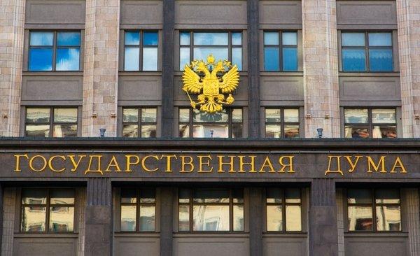 Госдума одобрила создание единой базы данных россиян