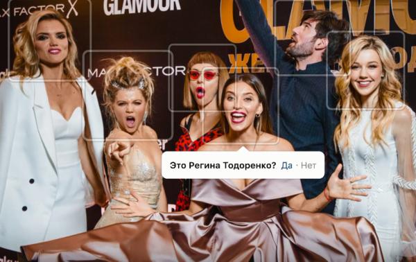 «ВКонтакте» запустила систему распознавания лиц