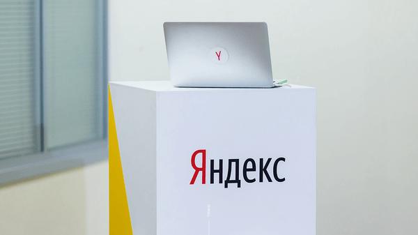 Компания «Яндекс» поддержала антипиратский законопроект