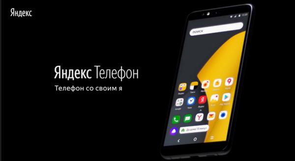«Яндекс» официально выпустил свой первый смартфон