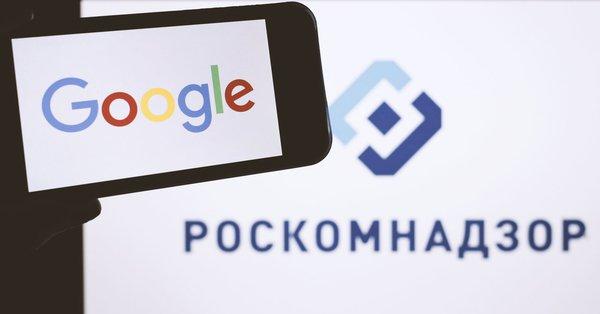 Роскомнадзор оштрафует Google на  500 тысяч рублей