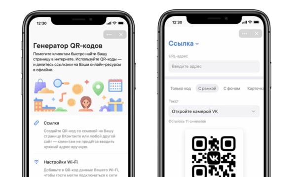 «ВКонтакте» сделала редизайн мобильного приложения