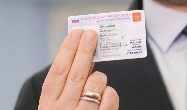 В 2021 году начнется внедрение электронных паспортов в России