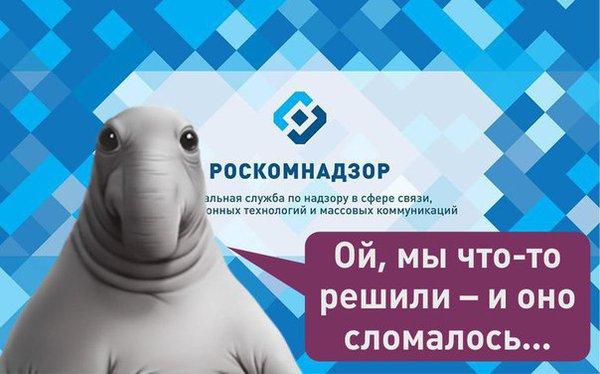 Ученые России попросили Медведева «пресечь вредоносную деятельность» Роскомнадзора
