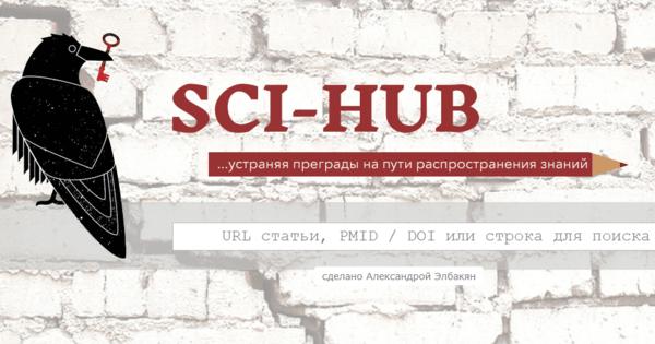 В России заблокировали два научных сайта Sci-Hub и LibGen