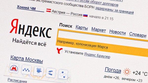 Крупные телеканалы обвинили «Яндекс» в пиратстве