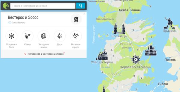 2GIS выпустил интерактивную карту «Игры престолов»