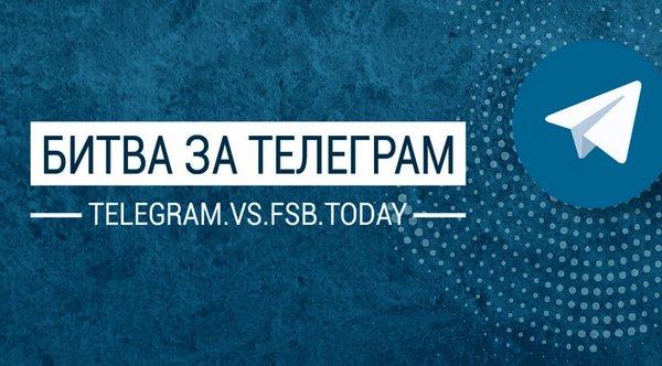 Общественная кампания «Битва за Telegram» от РосКомСвободы