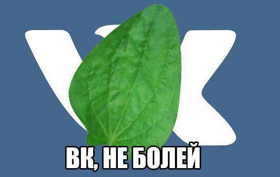 К «ВКонтакте» частично восстановили доступ