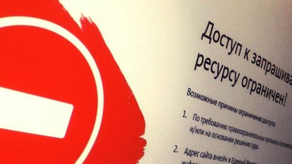 ФСБ получило право забирать домен