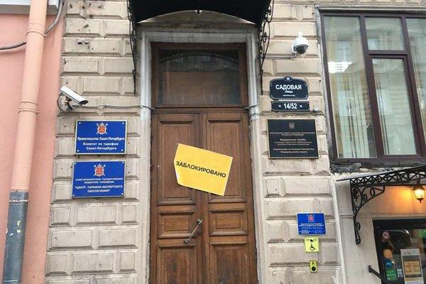В Санкт-Петербурге «заблокировали» Роскомнадзор