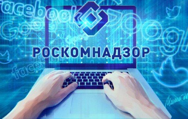 Роскомнадзор разработал кибердиктант для определения информационной грамотности