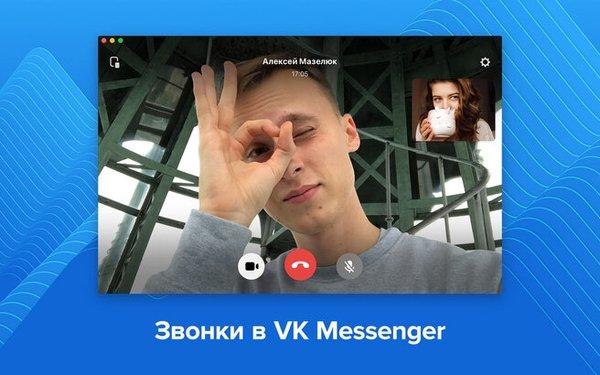 «Вконтакте» запустила зашифрованные видеозвонки