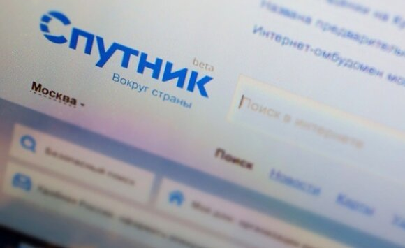 Проект национальной поисковой системы «Спутник» закрыли