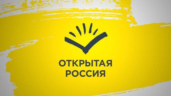 Роскомнадзор заблокировал сайт «Открытой России»