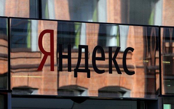 Аналитики предсказали переход «Яндекса» под государственный контроль