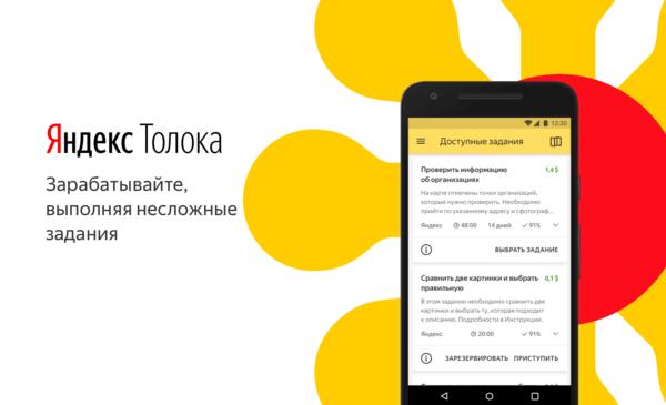 Как можно заработать в «Яндекс.Толока»?