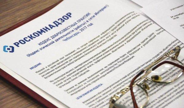 В Брянске подписали кодекс этической деятельности в Интернете