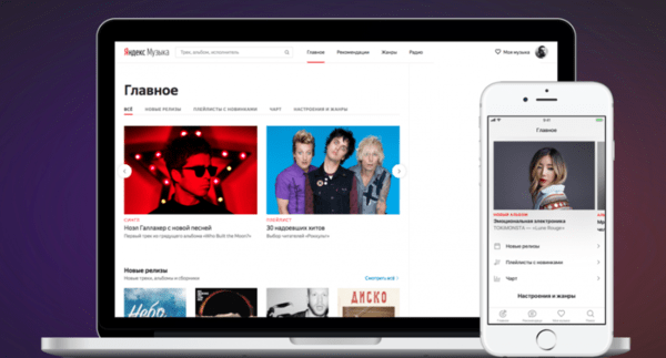 «Яндекс.Музыка» предлагает оформить подписку за 99 рублей в месяц