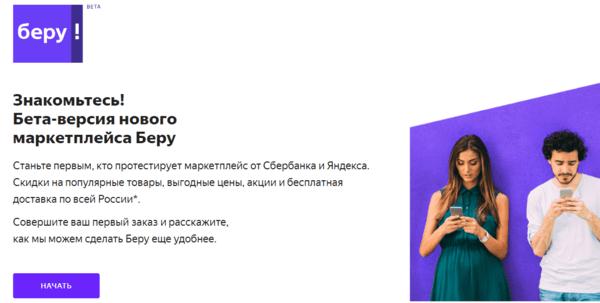 «Сбербанк» и «Яндекс» запустили бета-версию российской замены Aliexpress