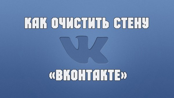 Как удалить все записи со стены «ВКонтакте»?