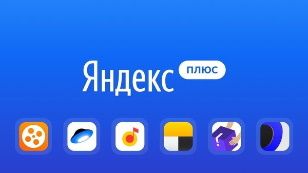 Яндекс запустил удобную семейную подписку «Яндекс.Плюс»