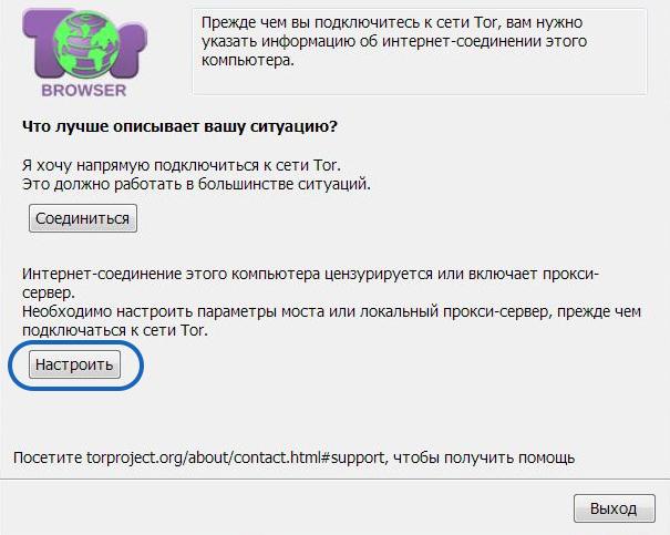 скачивания как на браузер тор установить другие браузеры для